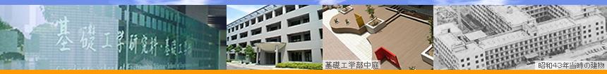 大阪大学基礎工学部機械工学同窓会